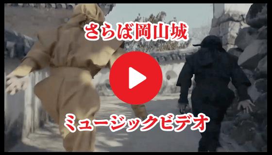 さらば岡山城ミュージックビデオ