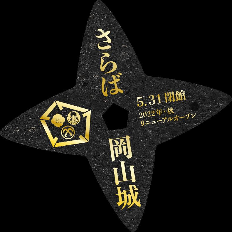 さらば岡山城 5.31閉館 2022年・秋リニューアルオープン