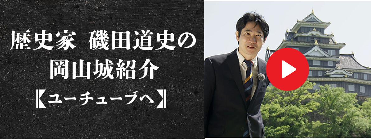 歴史家 磯田道史の岡山城紹介(ユーチューブへ)